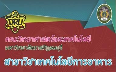 รับสมัครนักศึกษาใหม่ภาคปกติ ปีการศึกษา 2563